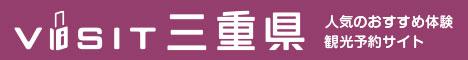 三重県の人気おすすめ体験・観光予約サイト VISIT三重県