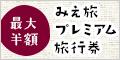 オトクに旅をしよう! みえ旅プレミアム旅行券 VISIT三重県