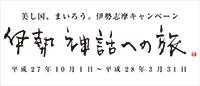 伊勢神話への旅