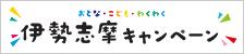 伊勢志摩キャンペーン