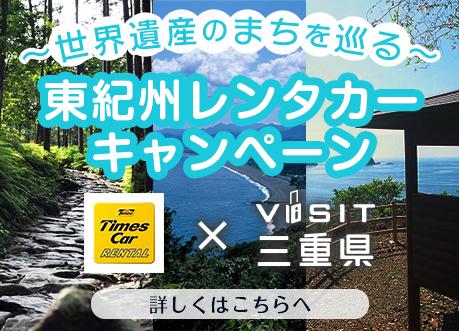 東紀州レンタカーキャンペーン
