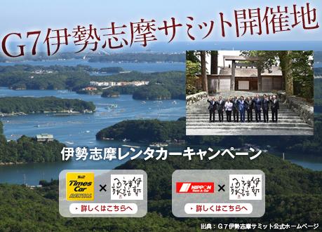 伊勢志摩レンタカーキャンペーン