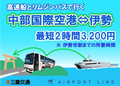 高速船とリムジンバスで行く中部国際空港から伊勢 三重交通 AIRPORT LINE