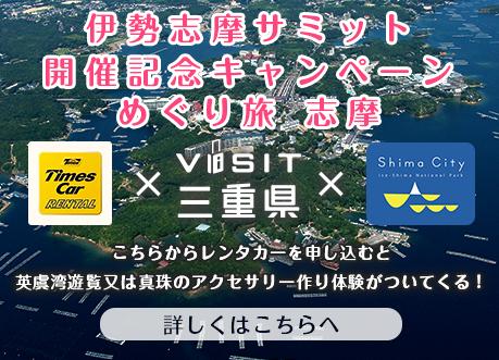 伊勢志摩サミット開催記念キャンペーン めぐり旅志摩