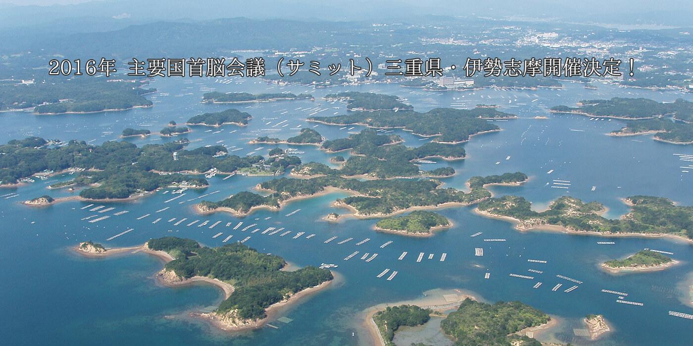VISIT三重県 イメージスライド